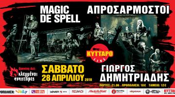 Οι Magic De Spell, Απροσάρμοστοι και Γιώργος Δημητριάδης εμφανίζονται στο 3o φεστιβάλ του Κυττάρου για την Ελληνική Ροκ Σκηνή | Σάββατο 28 Απριλίου