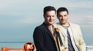Οι Κωνσταντίνος και Ματθαίος Τσαχουρίδης δίνουν συνέντευξη εφ' όλης της ύλης στον NGradio.gr