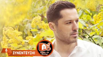 ΣΥΝΕΝΤΕΥΞΗ | Ο Αδάμ Τσαρούχης μας μιλάει για το.. «Σ' αγαπώ» και το επερχόμενο album του