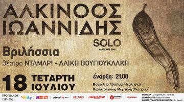Αλκίνοος Ιωαννίδης σόλο – 18 Ιουλίου στο θέατρο Νταμάρι – Αλίκη Βουγιουκλάκη