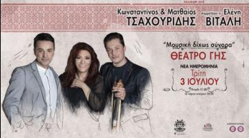 ΝΕΑ ΗΜΕΡΟΜΗΝΙΑ   Αφοί Τσαχουρίδη & Ελένη Βιτάλη @ Θέατρο Γης   Θεσσαλονίκη την Τρίτη 3 Ιουλίου