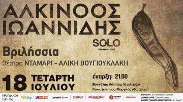 Αλκίνοος Ιωαννίδης για πρώτη φορά στο Θέατρο «Νταμάρι – Αλίκη Βουγιουκλάκη» στα Βριλήσσια στις 18 Ιουλίου