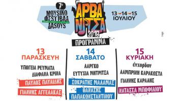 7ο Μουσικό Φεστιβάλ Δάσους 2018 στην Αρβανίτσα   13 έως 15 Ιουλίου