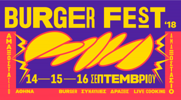 Έρχεται το Burger Fest στην Αθήνα 14 -15 -16 Σεπτεμβρίου | Αμαξοστάσιο Ο.ΣΥ.