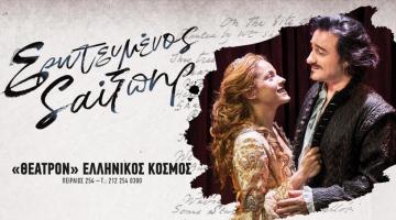 """«Ερωτευμένος Σαίξπηρ» για πρώτη φορά στην Ελλάδα @ """"Θέατρον"""" Κέντρο Πολιτισμού """"Ελληνικός Κόσμος"""""""