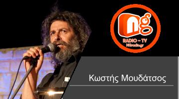 Ο Κωστής Μουδάτσος στον NGradio.gr