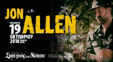 O Jon Allen στον Σταυρό του Νότου | Παρασκευή 19 Οκτωβρίου