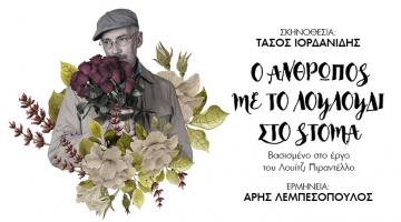 «Ο άνθρωπος με το λουλούδι στο στόμα» από 20 Οκτωβρίου στο θέατρο Altera Pars