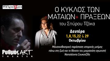 «Ο Κύκλος των μάταιων πράξεων» από την θεατρική ομάδα πείρα(γ)μα του Σπύρου Τζόκα