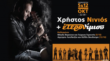 Ο Χρήστος Νινιός και οι Έτερονήμισυ στη Σφίγγα | Παρασκευή 5 και 12 Οκτωβρίου