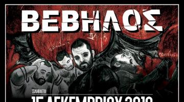 Βέβηλος – «Το βιβλίο των τεσσάρων στοιχειών»   Παρουσίαση δίσκου στο Piraeus 117 Academy