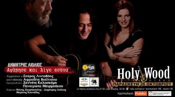Ο Δημήτρης Λιόλιος στο HolyWood Stage | Παρασκευή 26 Οκτωβρίου