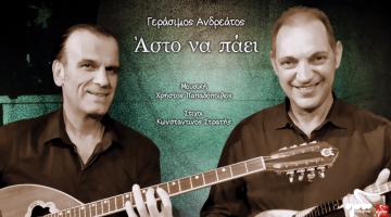 Ακούστε: Γεράσιμος Ανδρεάτος «Άσ΄το να πάει» σε μουσική του Χρήστου Παπαδόπουλου