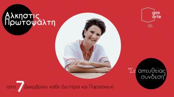 Άλκηστις Πρωτοψάλτη «Σε απευθείας σύνδεση» στο Gazarte Main Stage | Παρασκευή 7 Δεκεμβρίου και κάθε Δευτέρα και Παρασκευή
