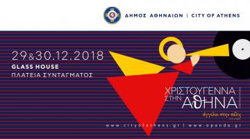 Χριστούγεννα στην Αθήνα «Άγγελοι στην πόλη» 29 & 30.12.2018