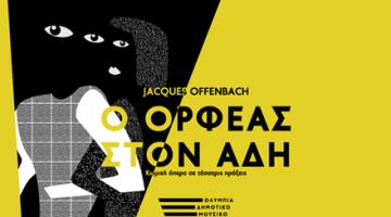 Ο Ορφέας στον Άδη κωμική όπερα σε τέσσερις πράξεις – Οι παραστάσεις συνεχίζονται!