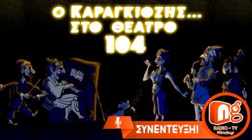 Ο Κωνσταντίνος Κουτσουμπλής δίνει συνέντευξη στον NGradio.gr