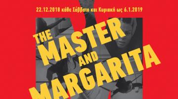 «Μάστερ και Μαργαρίτα» από την ομάδα «κι όμΩς κινείται» στο θέατρο Ροές