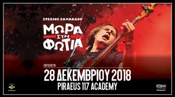 Ο Στέλιος Σαλβαδόρ και τα Μωρά στη Φωτιά παρουσιάζουν.. «Το Χρυσό Κλειδί» @ Piraeus 117 Academy | Παρασκευή 28/12