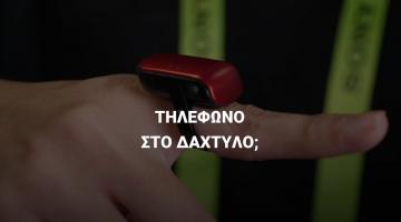 Χτυπάει το τηλέφωνο; Σήκωσε το δάχτυλό σου