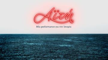 Αϊτή, μία performance για την Ιστορία   Για 3η χρονιά   Θέατρο 104