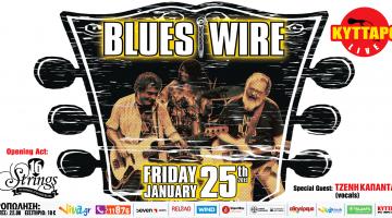 Οι Blues Wire live @ ΚΥΤΤΑΡΟ | Παρασκευή 25 Ιανουαρίου