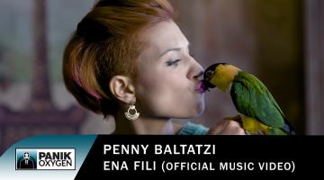 Νέο Video Clip | Πέννυ Μπαλτατζή «'Ενα φιλί»