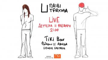 """Το Παιδί Τραύμα παρουσιάζει τις """"Μυστικές Χορευτικές Κινήσεις"""" – Live στο Tiki Bar"""