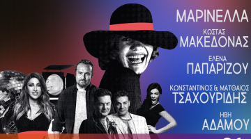 Μαρινέλλα, K. Μακεδόνας, E. Παπαρίζου, αφοί Τσαχουρίδη και H. Αδάμου στον NGradio
