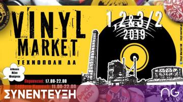 ΣΥΝΕΝΤΕΥΞΗ | Ο Αντώνης Σιακφάς μας προσκαλεί στο Vinyl Market (1,2&3/02)