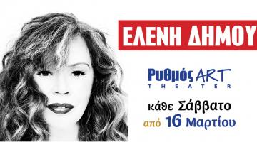Ελένη Δήμου: «Τα Τραγούδια Λένε Πάντα Την Αλήθεια» @ Rythmos Art Theatre | Σάββατο 16 & 23 Μαρτίου