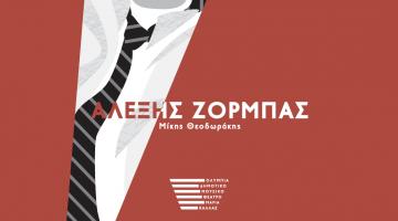 Ο θρυλικός Αλέξης Ζορμπάς ζωντανεύει στη σκηνή του Ολύμπια
