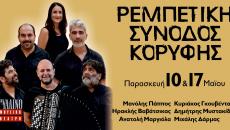 Ρεμπέτικη Σύνοδος Κορυφής στο Γυάλινο Μουσικό Θέατρο
