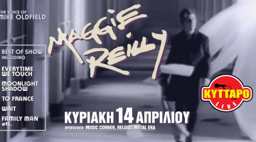 Maggie Reilly Live | Κύτταρο Κυριακή 14 Απριλίου