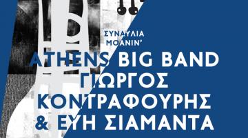 Συναυλία με την Athens Big Band, τον Γιώργο Κοντραφούρη & την Εύη Σιαμαντά Moanin'…blues, swing and groove