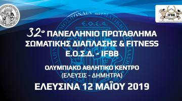 32ο Πανελλήνιο Πρωτάθλημα Σωματικής Διάπλασης & Fitness | Κυριακή 12/5