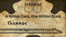 "Thannos ""A Million Cars, One Million Stars"" live @ ΚΥΚΛΩΠΑΣ"