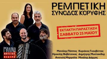 Ρεμπέτικη Σύνοδος Κορυφής στο Γυάλινο Μουσικό Θέατρο | Παρασκευή 10 & 17 Μαΐου και Σάββατο 25 Μαΐου