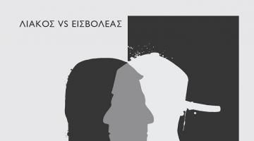 «Λιάκος vs Εισβολέας» | Κυκλοφορία νέου άλμπουμ από τον Ηλία Παπανικολό aka Εισβολέα