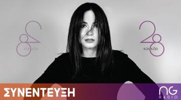 ΣΥΝΕΝΤΕΥΞΗ | Η Μάγδα Βαρούχα είναι «28 και κάτι» | Παρουσίαση δίσκου | Live Unplugged