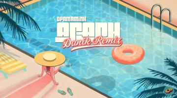ΑΚΟΥΣΤΕ | Το τραγούδι «Αγάπη» των Δραμαμίνη σε remix του danik
