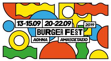 Έρχεται το Burger Fest της Αθήνας για τρεις μέρες στο Παλιό Αμαξοστάσιο