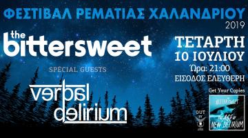 THE BITTERSWEET @ Φεστιβάλ Ρεματιάς 2019  |Τετάρτη 10/7