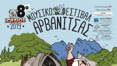 Ξεκινάει το 8ο Μουσικό Φεστιβάλ Αρβανίτσας | Παρασκευή 19 Ιουλίου έως Κυριακή 21 Ιουλίου με Χαρούλη, Ζουγανέλη, Ζαμάνη και άλλους!!!