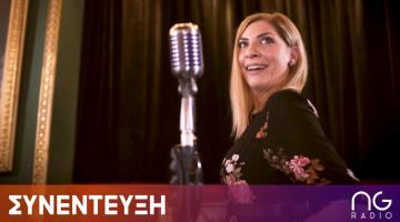 ΣΥΝΕΝΤΕΥΞΗ | «Κοίτα στα μάτια μου» μας τραγουδά η Μαίρη Δούτση