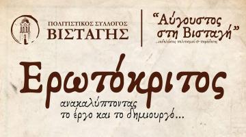 Αύγουστος στη Βισταγή |συναυλίες με τον Ισίδωρο Πάτερο