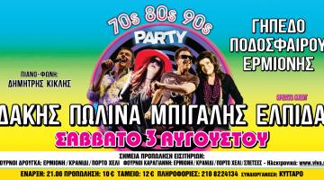 """Μπίγαλης – Πωλίνα – Δάκης – Ελπίδα """"70s 80s 90s PARTY"""" στο Γήπεδο Ποδοσφαίρου Ερμιόνης"""