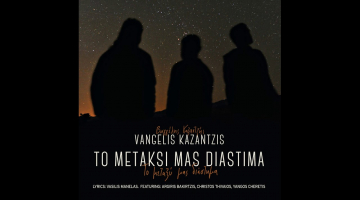 Βαγγέλης Καζαντζής – Το Μεταξύ μας διάστημα|Νέος δίσκος