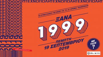 """Νέες Συμμετοχές στην συναυλία """"ΞΑΝΑ 1999"""" – Το συναυλιακό γεγονός για τα 20 χρόνια Τεχνόπολη"""