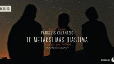 Βαγγέλης Καλαντζής Το Μεταξύ μας διάστημα | Παρουσίαση δίσκου Δευτέρα 21/10 Six D.O.G.S